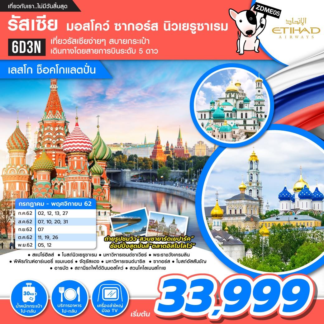 ทัวร์รัสเซีย-มอสโคว์-เลสโก-ช็อคโกแลตปั่น-6D3N-(AUG-NOV19)(EY)(ZDME05)